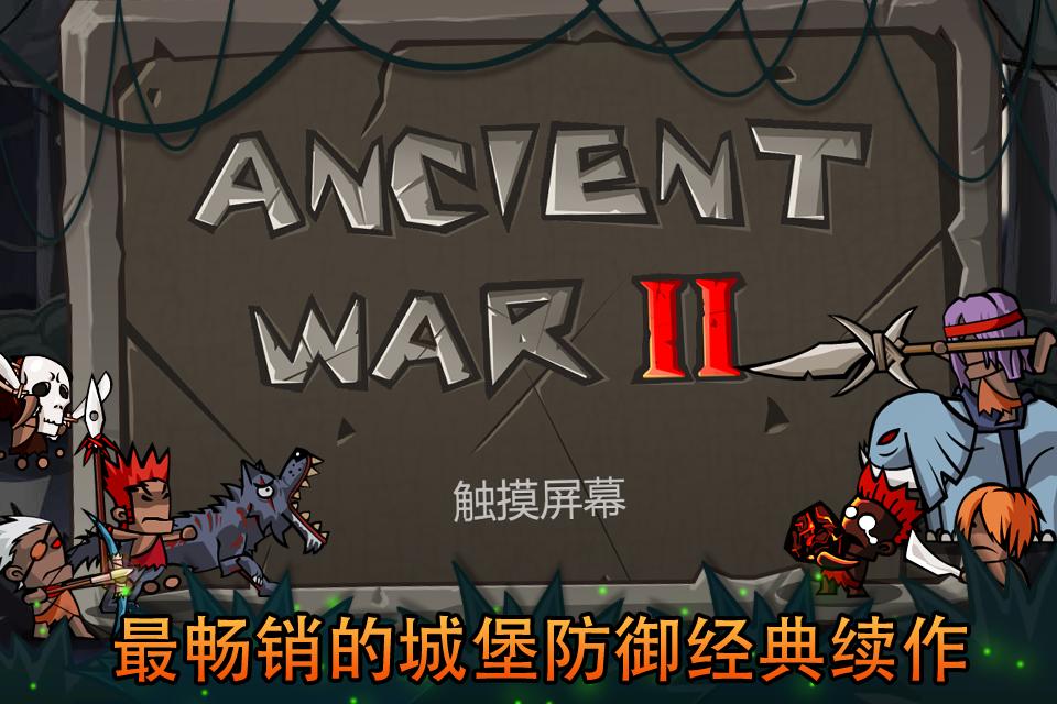 【横版出兵】远古战争2 - 国际版